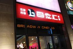 网票网 - 百老汇影院北京国瑞城购物中心店影院